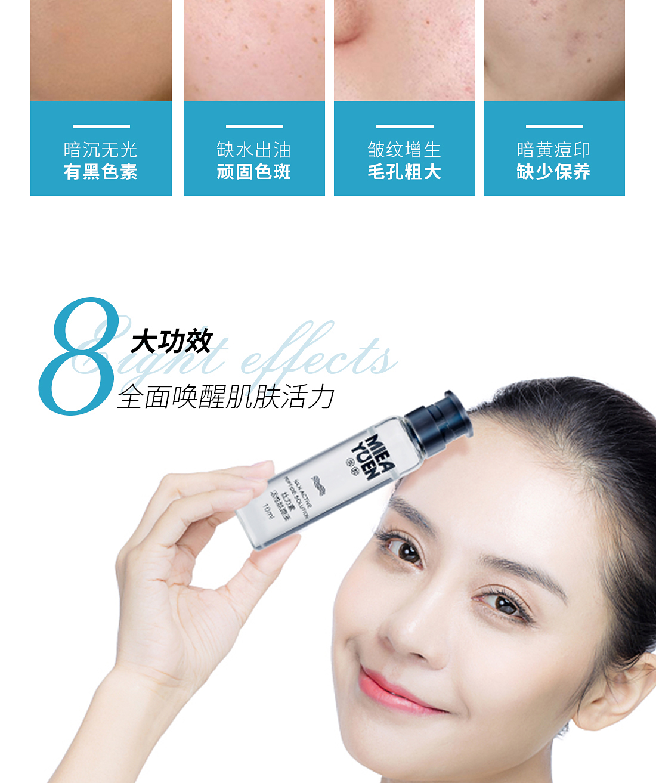 觅韵丝力素活性肽8大功效全面唤醒肌肤活力
