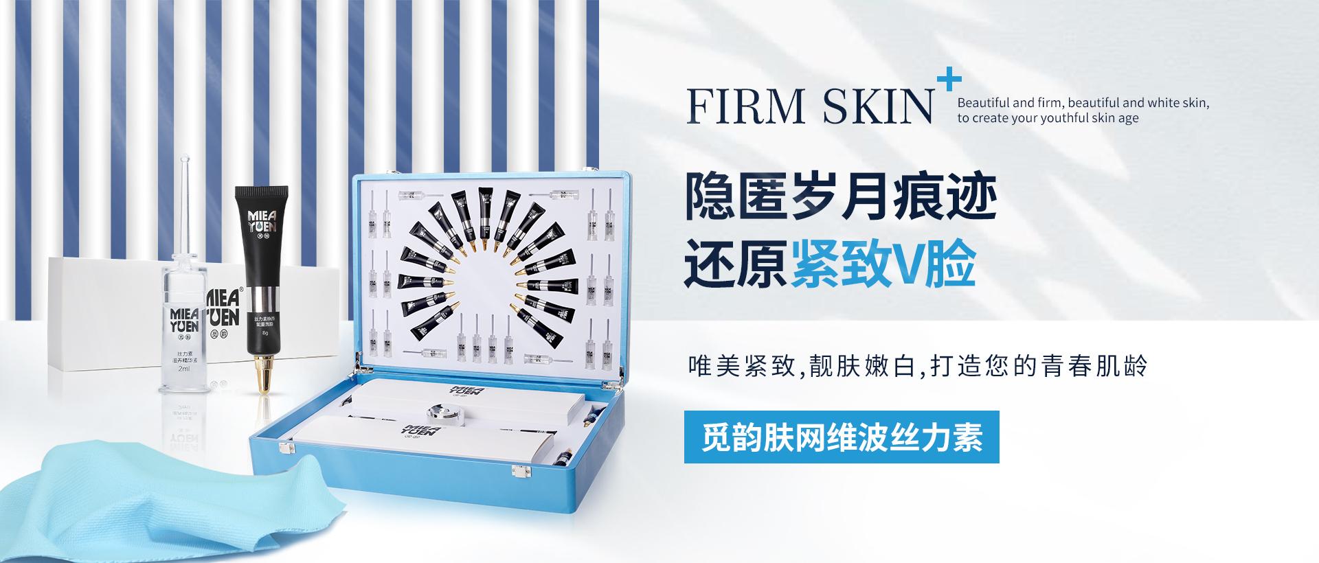尚你美觅韵产品单页banner图