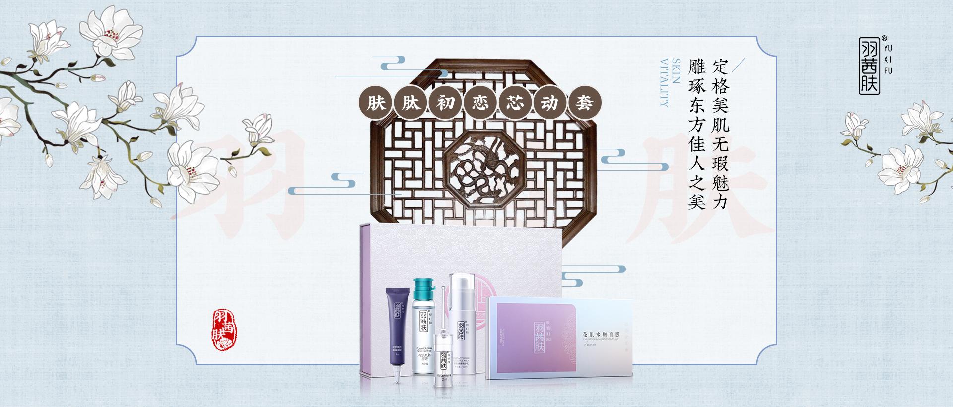 羽茜肤肤肽初恋芯动套美容产品护肤加盟项目图片一